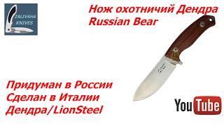 Нож Дендра Russian Bear. Придумано в России - сделано в Италии!