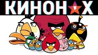 АДОВЫЕ ПТИЦЫ, ИЛИ ПОЧЕМУ СМОТРЕТЬ ANGRY BIRDS 2/ VOL. 01