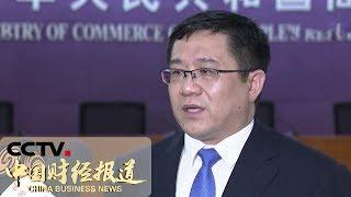 《中国财经报道》 20190716 15:00| CCTV财经