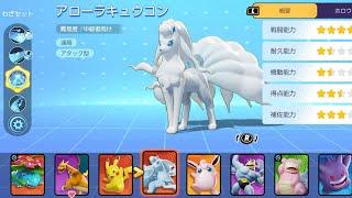 Pokemon UNITE: Alolan Ninetales (Attacker) Gameplay (Nintendo Switch Test)