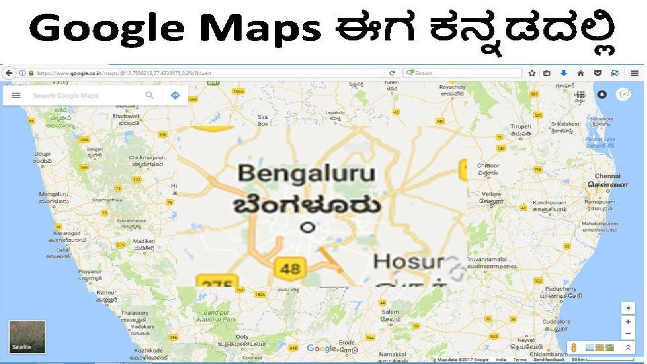 Now googlemap in kannada google maps now googlemap in kannada google maps gumiabroncs Choice Image
