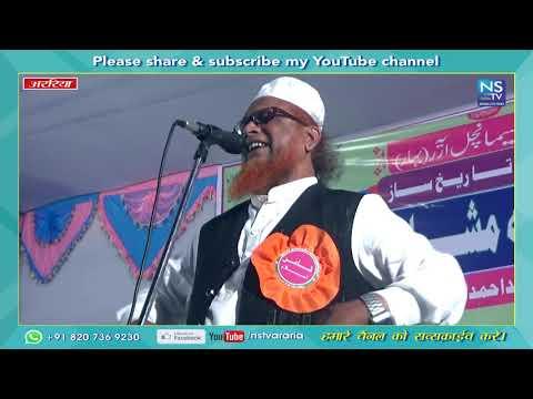 Jamshed Johar Naat Shareef Araria:  में नातिया मुशायरा का आयोजन नातिया एकेडमी