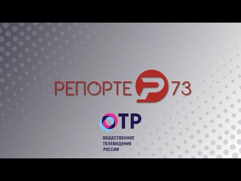 "Телеканал ""Репортер 73"" Ульяновск"