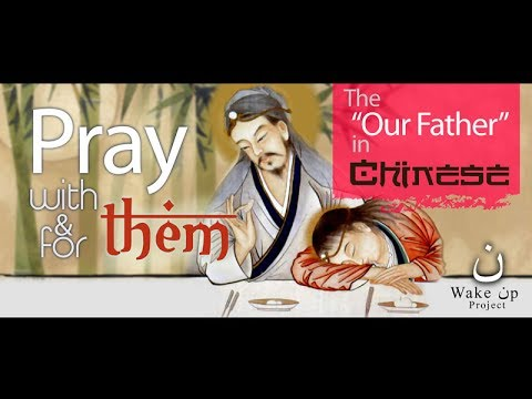 "Pray with & for them: The ""Our Father"" in Chinese"