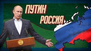 Путинская Россия | HoI 4