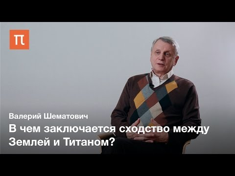 Спутник Сатурна Титан — Валерий Шематович