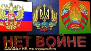 Славьяне не стреляйте  друг друга !!Slavyane not shoot each other!