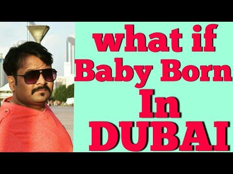 दुबई मैं बच्चा पैदा होने पे क्या होता हे | TECH GURU DUBAI JOBS | HINDI URDU