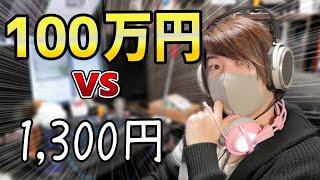【録音比較】1300円と100万円、ヘッドホンの音の違いとは???