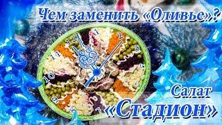 """Салат """"Стадион"""" – праздничное оформление блюда. Чем заменить салат """"Оливье""""???"""