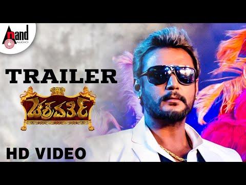 Chakravarthy | Trailer | Darshan | Deepa...