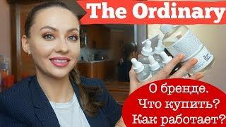 ОБЗОР The Ordinary | БЮДЖЕТНАЯ КОСМЕТИКА | Что купить у Ординари?