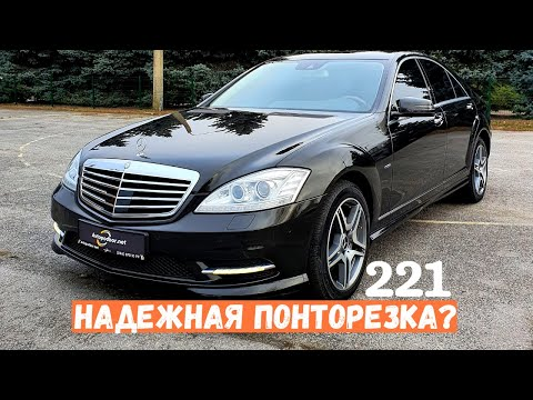 Надежная понторезка: S-class для обычных людей! Mercedes-Benz W221 S-350 3.0 diesel