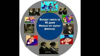 Вокруг света за 80 дней Фильм по мультфильму Рекламный ролик 62