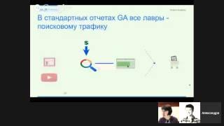 """Вебинар """"Google Analytics для специалистов по контекстной рекламе. Анализ рекламных кампаний"""""""