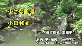 カラオケ 小さな風景 小田和正 ドラマ「遺留捜査」主題歌カバー https:/...