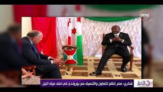 الأخبار - وزير الخارجية ينقل رسالة شفهية من الرئيس السيسي إلى رئيس بوروندي