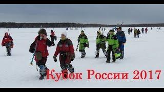 Кубок России по ловле на мормышку со льда. Конаково январь 2017