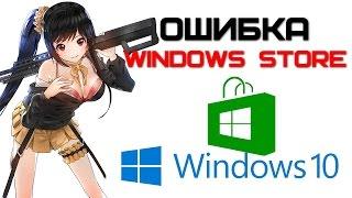 Не работает магазин Windows Store в Windows 10 (Ошибки 0x803F7003, 0x80073D0A) | Complandia