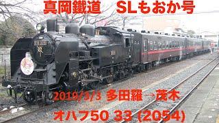 【音鉄】【50系】真岡鐵道 SLもおか 多田羅→茂木 オハフ50 33 (元JR東日本オハフ50 2054) 走行音