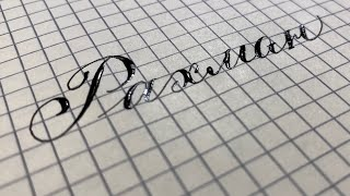 Как красиво писать имя Рахман красивым каллиграфическим почерком.