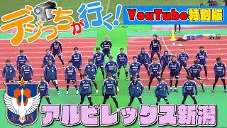 デジっちが行く!アルビレックス新潟編 YouTubeスペシャル撮影&公開 やべっちスタジアム
