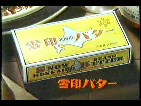 1977-1991 雪印乳業・食品CM集 -...
