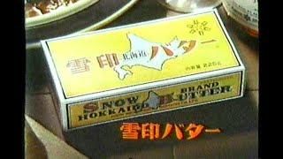 1977-1991  雪印乳業・食品CM集