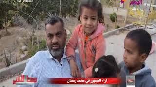 شاهد رأي الشارع المصري في محمد رمضان وأفلامه؟؟.. تقرير: سيد عمر