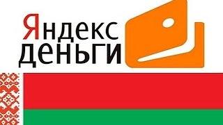 Регистрация Яндекс денег для Беларуси