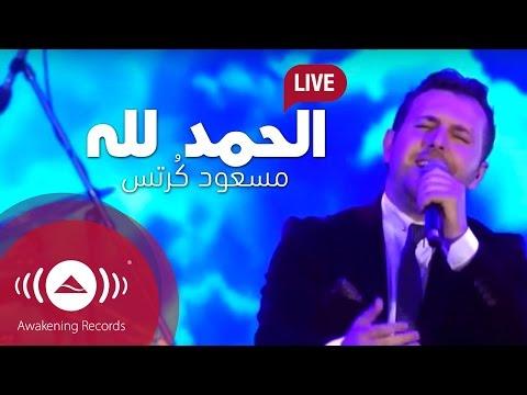 Mesut Kurtis - Alhamdu Lillah   مسعود كُرتِس - الحمد لله   Live at Al-Sharjah
