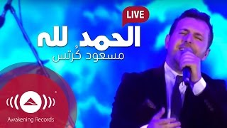 Mesut Kurtis - Alhamdu Lillah | مسعود كُرتِس - الحمد لله | Live at Al-Sharjah