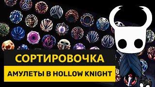 ЛУЧШИЕ И ХУДШИЕ АМУЛЕТЫ В HOLLOW KNIGHT | СОРТИРОВОЧКА #9
