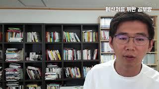 박현근 코치 영어 공부법