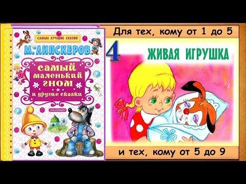 ЖИВАЯ ИГРУШКА (М.Липскеров) - книга с картинками + аудио