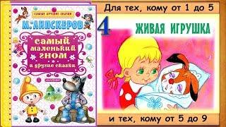 ЖИВА ІГРАШКА (М. Ліпскеров) - книга з картинками + аудіо