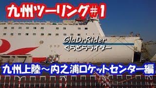 【モトブログ】九州ツーリング#1 九州上陸~内之浦ロケットセンター編 thumbnail