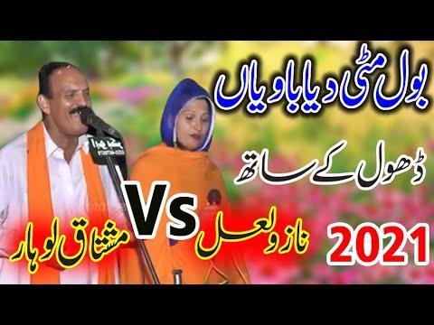 Download Bol Mitti Deya Baweya - Mushtaq Lohar vs Nazo Lal - New Punjabi Sufi  Kalam - Punjabi Folk Song