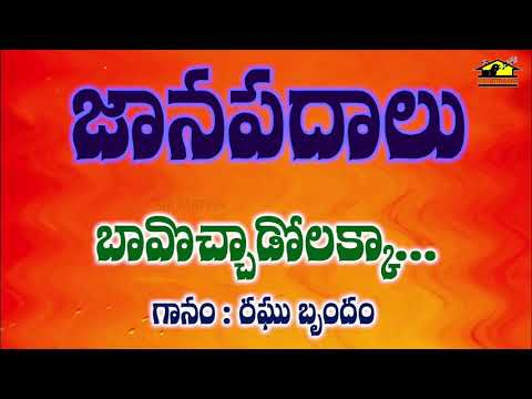 Raghu Relare Rela Folk Song    Bavochadolakka Bavochadu    Telugu Folk Songs    Musichouse27