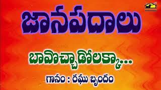 Raghu Relare Rela Folk Song || Bavochadolakka Bavochadu || Telugu Folk Songs || Musichouse27