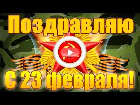 Поздравляю с Днем защитника Отечества! Поздравление мужчин с 23 февраля. Красивое видео поздравление