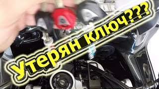 Програмированее Регистрация стандартных ключей  на мотоцикле Yamaha FZ6 Fazer(, 2016-09-10T18:24:29.000Z)