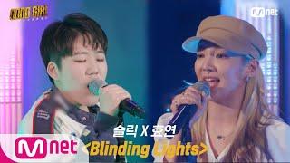 GOOD GIRL [3회/풀버전] 슬릭 X 효연 - Blinding Lights @베스트 유닛 결정전 200528 EP.3