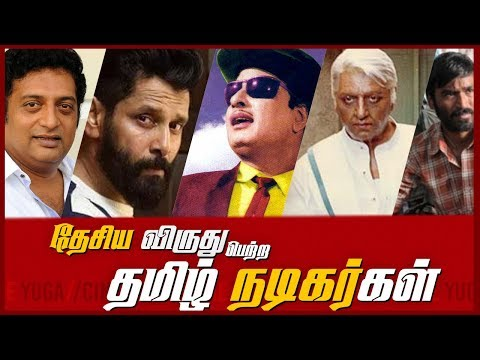 Nation Award winners from Tamil Cinema for a Lead Role male