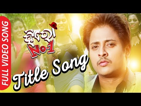 Mun Hero No 1 | Title Song Full Video | Babushan, Bhoomika - Odia Movie