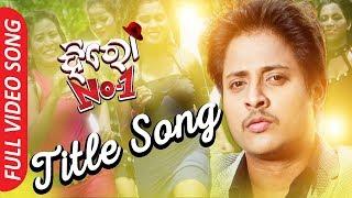 Mun Hero No 1 | Title Song Full Video | Babushan, Bhoomika - Odia Movie