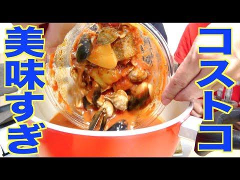 コストコで5000円分の韓国料理を食べてみた!!