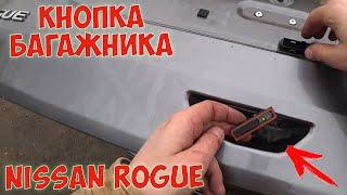 Ремонт кнопки багажника авто Nissan Rogue X-Trail T32 Авто из США
