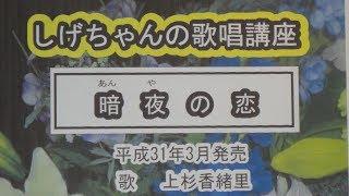 「暗夜の恋」しげちゃんの歌唱レッスン講座/上杉香緒里・平成31年3月発売