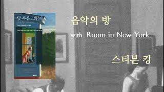 [스푸트니크의 책꽂이] 스티븐 킹 / 음악의 방 ( 빛…
